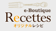 e-boutiqueオリジナルレシピ集
