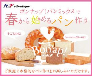 春から始めるパン作り