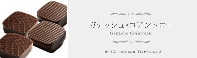 ガナッシュ・コアントロー