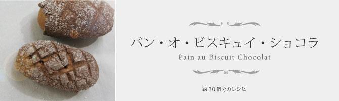 パン・オ・ビスキュイ・ショコラ