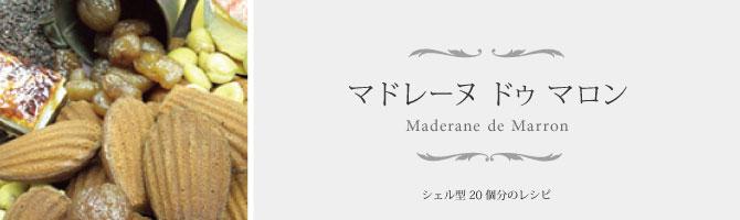 マドレーヌ・ドゥ・マロンのレシピ