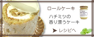 ロールケーキの作り方